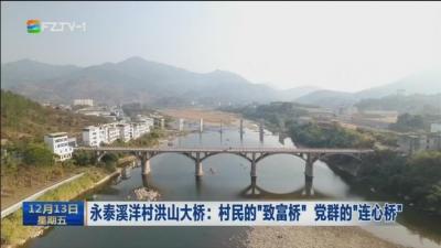 """永泰溪洋村洪山大桥:村民的""""致富桥"""" 党群的""""连心桥"""""""
