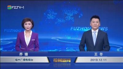 【2019.12.11】《福州新闻》