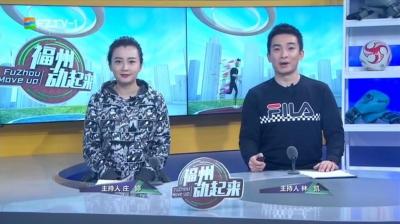 【2019.12.12】《福州动起来》