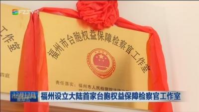 福州设立大陆首家台胞权益保障检察官工作室