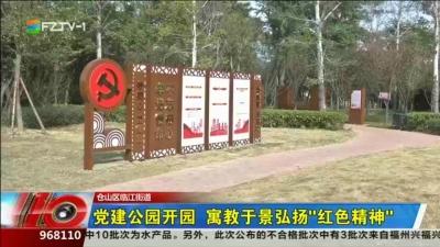 """党建公园开园  寓教于景弘扬""""红色精神"""""""