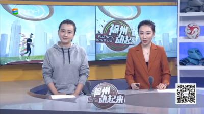【2019.12.7】《福州动起来》