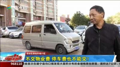 记者帮你忙:不交物业费 停车费也不能交?