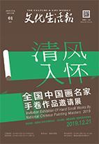 清风入怀——全国中国画名家手卷作品邀请展