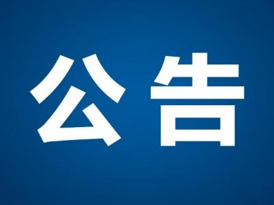 福州新区开发投资集团有限公司 宣传片制作服务项目竞争性磋商公告