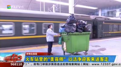 """新春走基层:火车站里的""""美容师""""  以洁净迎客来送客走"""