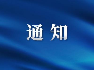 福州市委组织部发出通知,号召基层党组织和党员干部发挥战斗堡垒和先锋模范作用,坚决打赢疫情防控攻坚战!