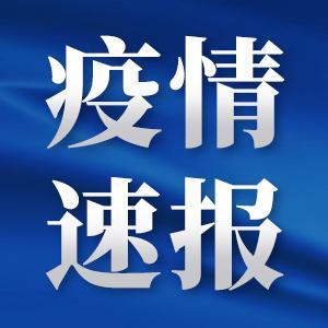 快讯!福州市新增新型冠状病毒感染的肺炎疫情情况
