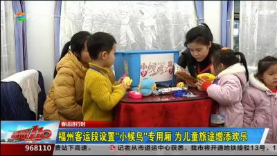"""福州客运段设置""""小候鸟""""专用厢 为儿童旅途增添欢乐"""