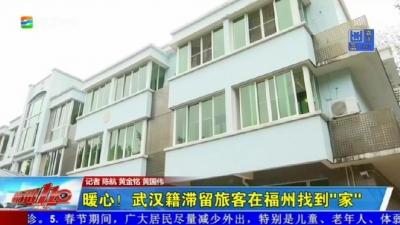 """暖心!武汉籍滞留旅客在福州找到""""家"""""""