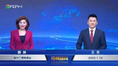 【2020.1.16】《福州新闻》
