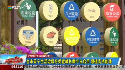 全市首个生活垃圾分类宣教长廊今日启用 颜值高功能强