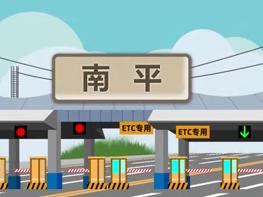 注意!今起,南平这6个高速收费站正式更名啦!