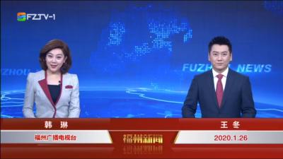 【2020.1.26】福州新闻