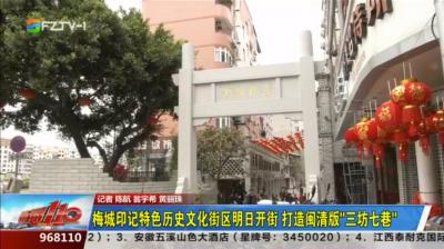 """梅城印记特色历史文化街区明日开街 打造闽清版""""三坊七巷"""""""