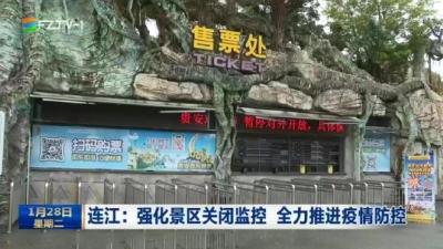 连江:强化景区关闭监控 全力推进疫情防控