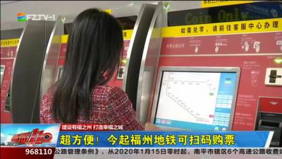 超方便!今起福州地铁可扫码购票
