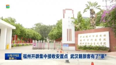 """福州开辟集中接收安置点 武汉籍旅客有了""""家"""""""