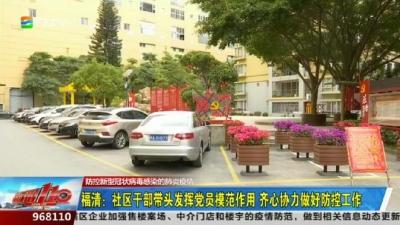福清:社区干部带头发挥党员模范作用 齐心协力做好防控工作