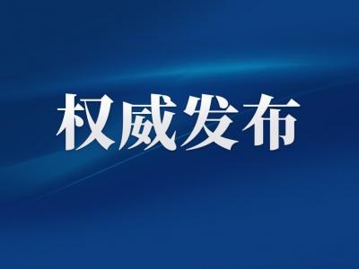中共中央印发《关于加强党的领导、为打赢疫情防控阻击战提供坚强政治保证的通知》