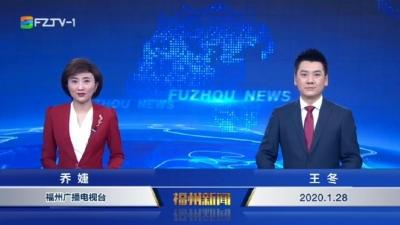 【2020.1.28】《福州新闻》