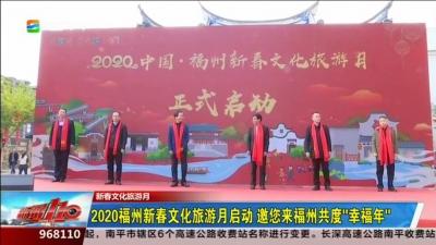 """2020福州新春文化旅游月启动 邀您来福州共度""""幸福年"""""""