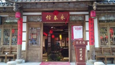 """寻味永泰 """"寨""""现传统风味"""