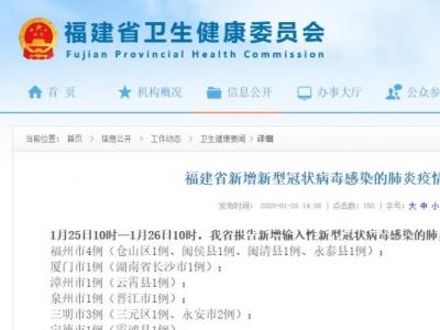 截至26日10时,福建新增确诊病例11例,疑似病例30例!