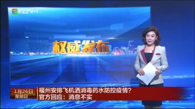 福州安排飞机洒消毒药水防控疫情?官方回应:消息不实