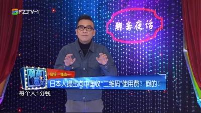 """聊斋夜话丨日本人提出向中国人收""""二维码""""使用费?假的!"""