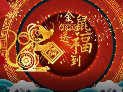 过年啦!福州广播电视台恭祝全市人民新春快乐!