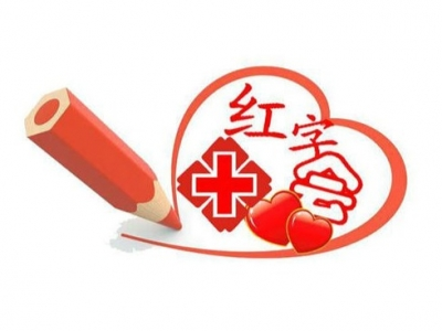 福州市红十字系统已接受捐赠逾千万元