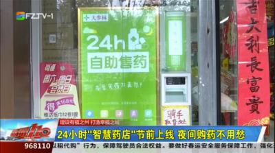 """24小时""""智慧药店""""节前上线 夜间购药不用愁"""