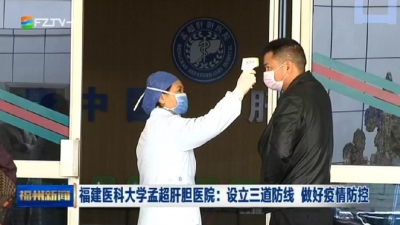 福建医科大学孟超肝胆医院:设立三道防线 做好疫情防控