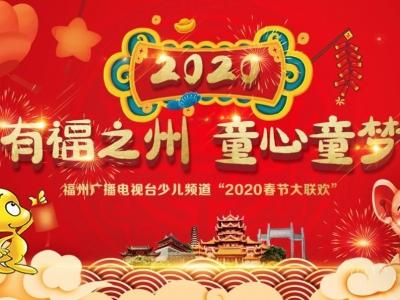 """探班2020福州少儿春晚,""""鼠""""于福州小伙伴们的春晚!"""