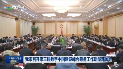 我市召开第三届数字中国建设峰会筹备工作动员部署会