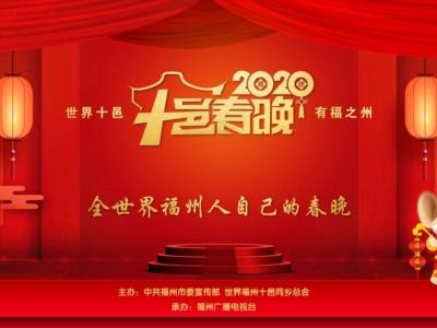 大幕开启!好戏连台!2020世界福州十邑春晚喜庆开演!