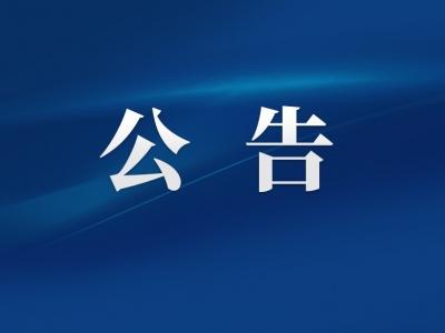 福州广播电视台 FM89.3音乐广播、FM87.6交通之声、FM90.1左海之声 2020年房地产行业广告独家代理项目 公开竞价采购结果公告