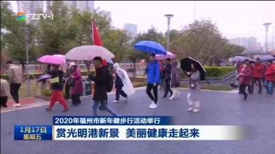 2020年福州市新年健步行活动举行 赏光明港新景 美丽健康走起来