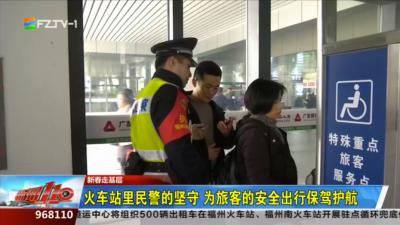 新春走基层:火车站民警的坚守 为旅客安全出行保驾护航