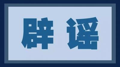 """滚动辟谣丨网传""""鹤林新城小区被封城""""?这是谣言!"""