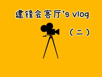 vlog|2020福州两会,「建锋会客厅」上新了!
