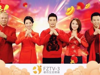 拜年啦!福州广播电视台生活频道为您送上新年祝福!