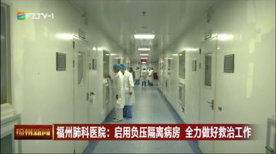 福州肺科医院:启用负压隔离病房 全力做好救治工作