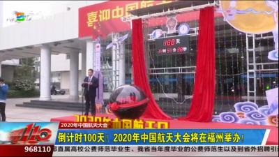 倒计时100天!2020年中国航天大会将在福州举办!