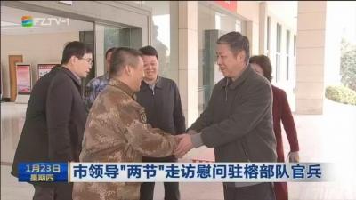 """市领导""""两节""""走访慰问驻榕部队官兵"""
