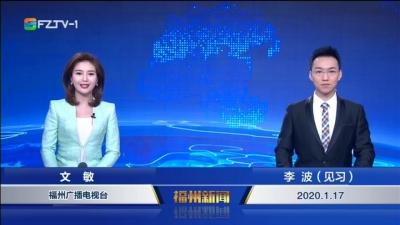 【2020.1.17】《福州新闻》