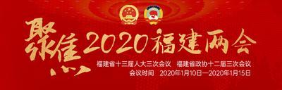 聚焦2020福建两会