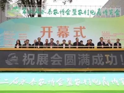 围观农产品!第二届永泰农博会盛大开幕!