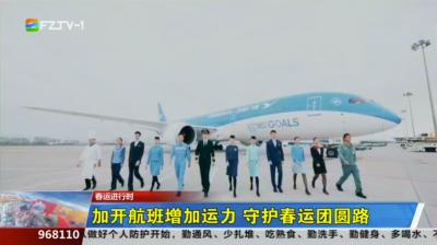 春节将至 福州新开两条日本航线